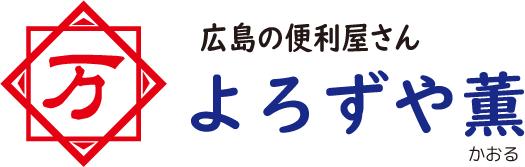 広島の便利屋 よろずや薫|ゴミ処分・不用品回収・壁紙補修などなんでも代行!